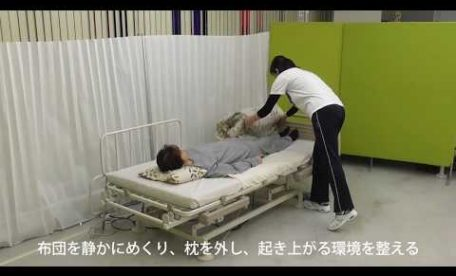 介護実技 側臥位→端座位(全介助)