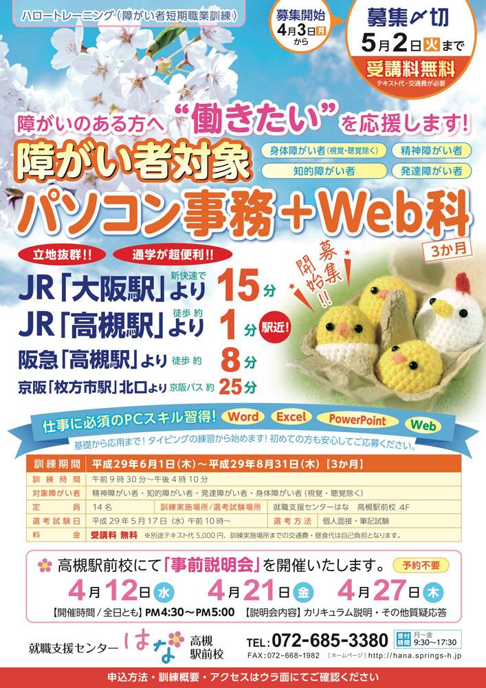 平成28年6月開講_障がい者パソコン事務+WEB科 募集チラシオモテ