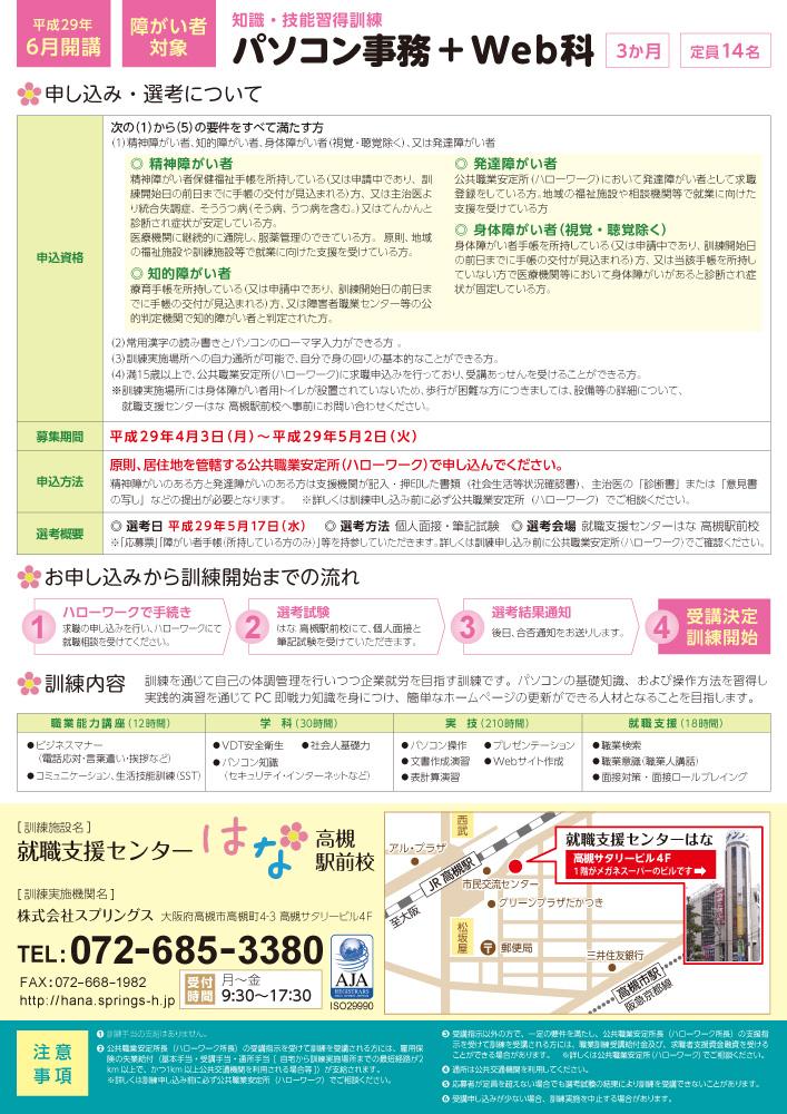 平成28年6月開講_障がい者パソコン事務+WEB科 募集チラシ裏